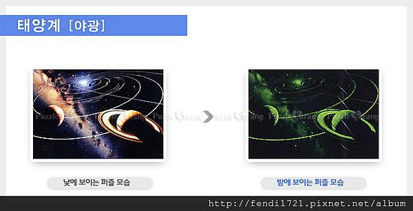 Free太陽系-夜光
