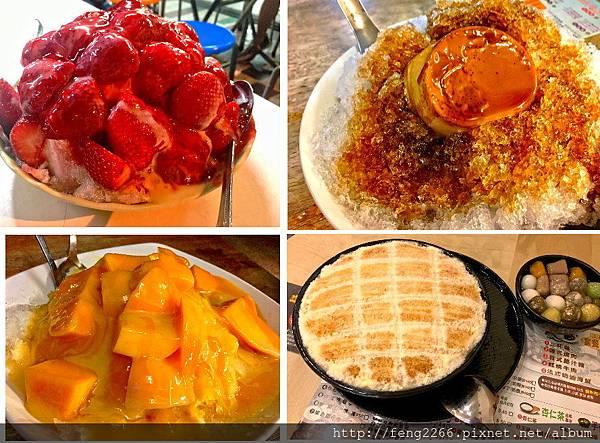 (台南) 在台南的飯後甜點…