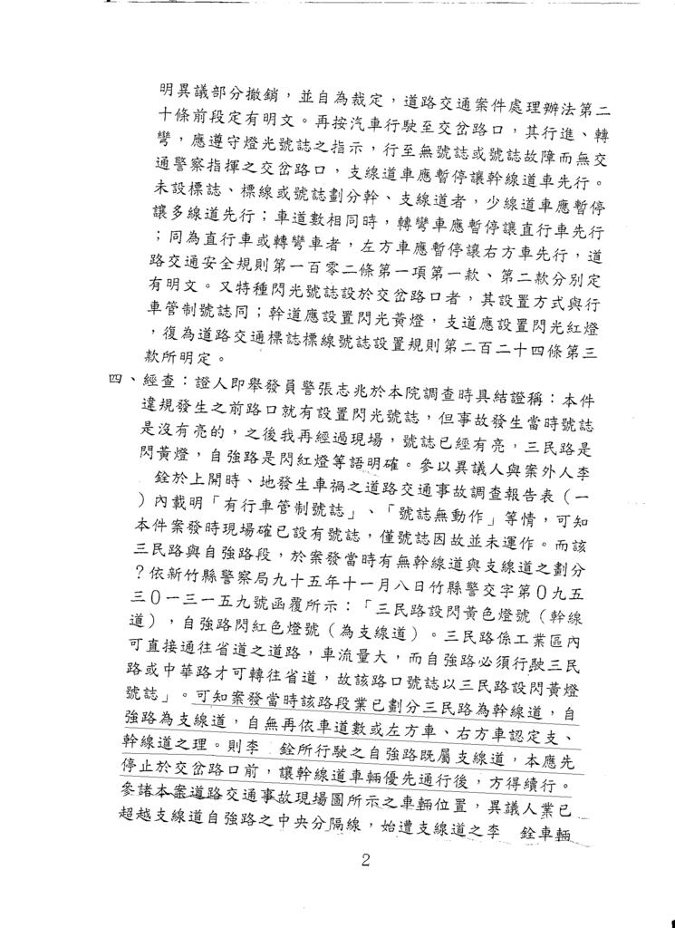 交通裁決書2a.PNG
