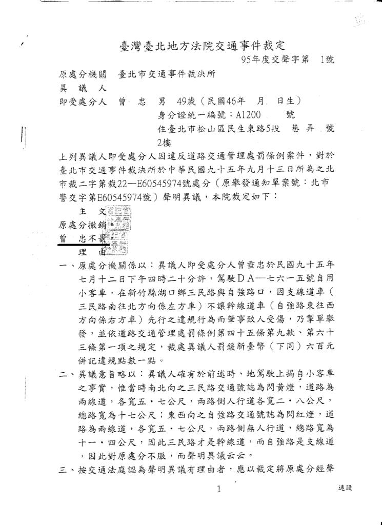 交通裁決書1a.PNG