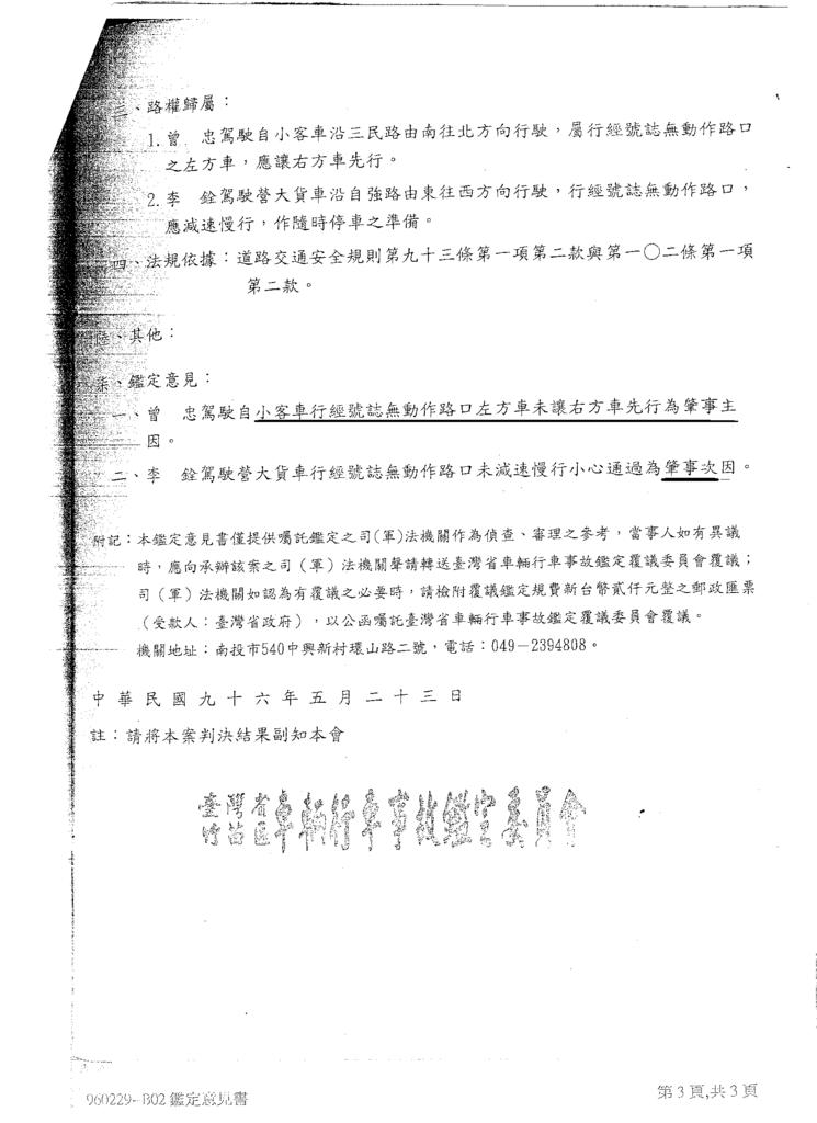 鑑定報告a.PNG
