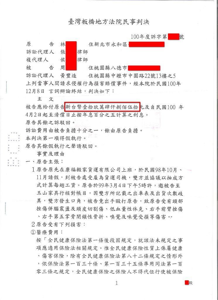 周俊良(民事起訴判決)1