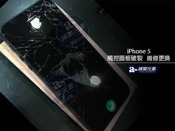 iphone 5 觸控面板 維修資訊