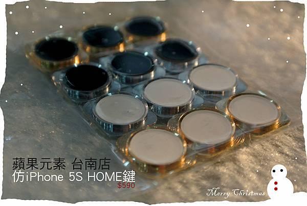 蘋果元素-商品-仿5S-HOME鍵