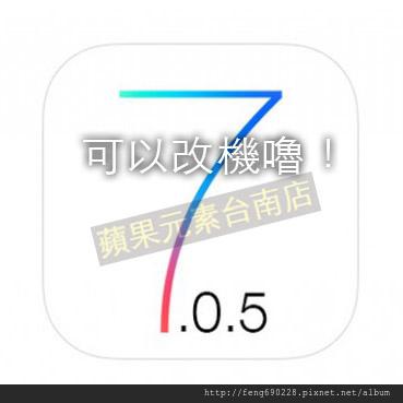 iOS-7.0.5-1-630x369