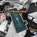 i5電池維修.jpg