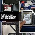 MAC PRO 改裝硬碟