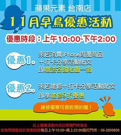 台南-早鳥優惠