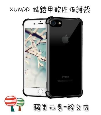 XUNDD 精緻鎧甲軟性保護殼0227.jpg