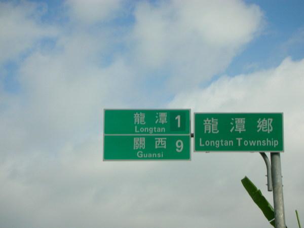 再九公里就進入另一個鄉鎮.JPG