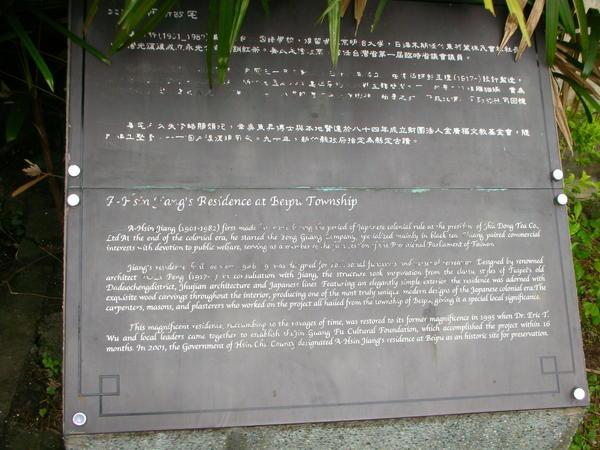 姜阿新宅歷史由來.JPG