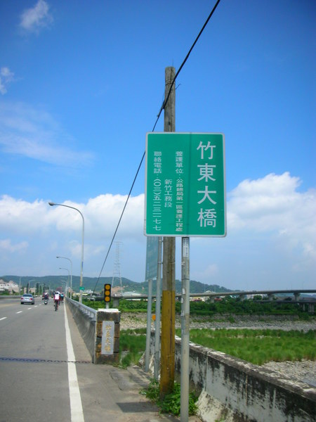 進入竹東鎮.JPG