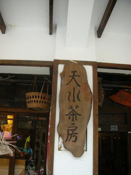 歷史悠久的茶店.JPG