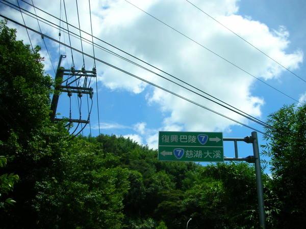 清楚的路標指示.JPG