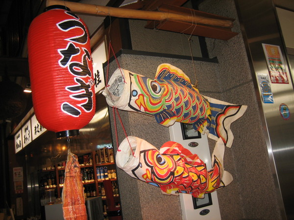 錦市場裡的鯉魚旗