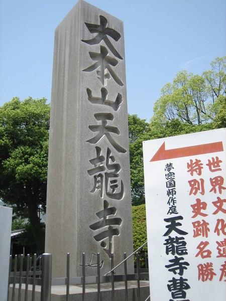 天龍寺入口的大石碑