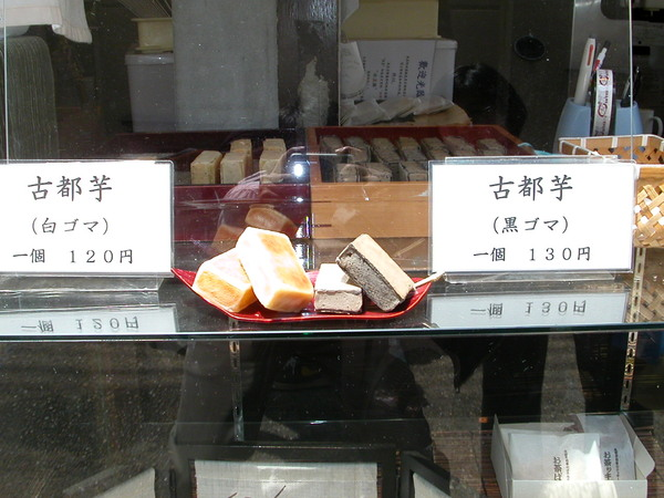嵐山賣的超好吃的古都芋