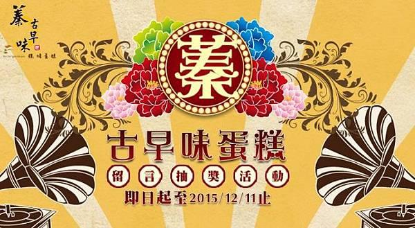 2015台灣賞楓景點