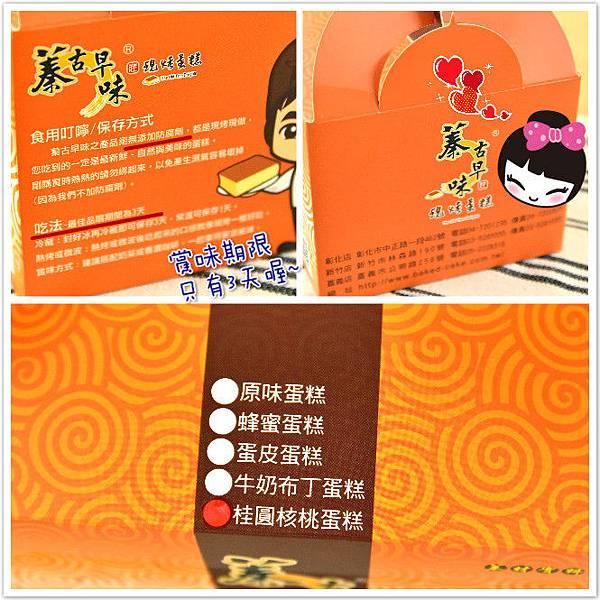 桂圓核棗蛋糕3.jpg