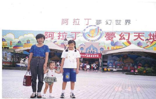 玉環與女兒遊阿拉丁樂園