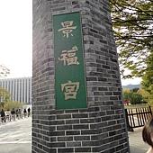韓國 148.jpg