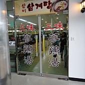 韓國 061.jpg