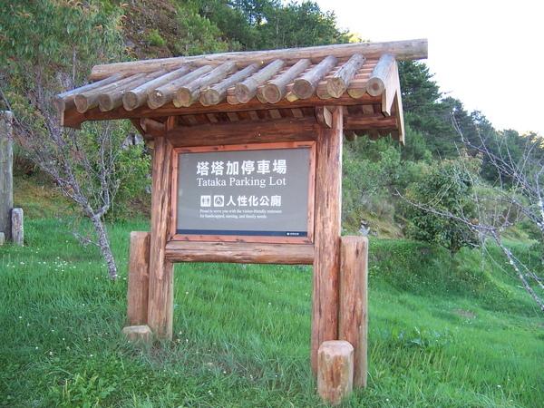 這裏是全台灣海拔最高的廁所