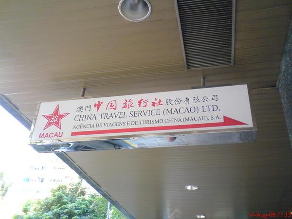 今天決定先去香港玩耍, 來到中國旅行社辦大陸簽證