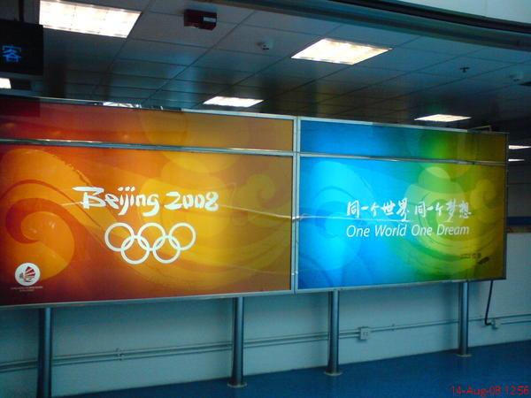 香港入境大廳, 馬上有奧運廣告