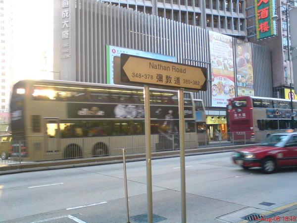 繼續沿著彌敦道往油麻地的廟街前進!