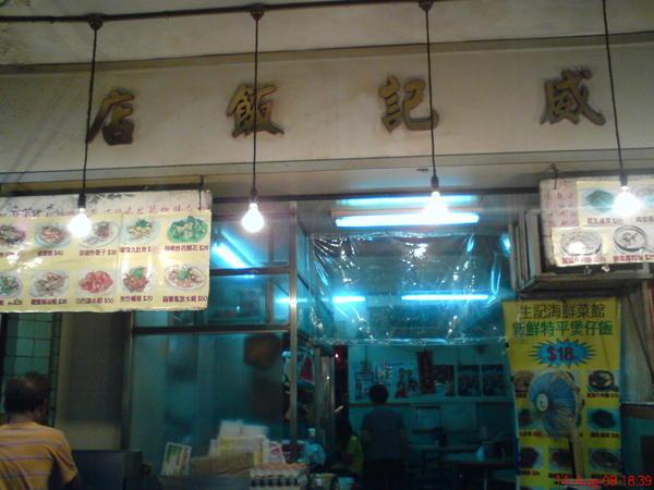 每到香港一定會來廟街的威記飯店吃晚餐~