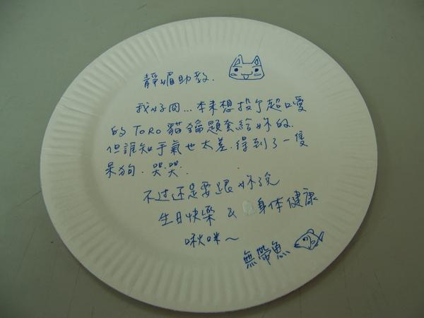 2007年生日 from岱芸