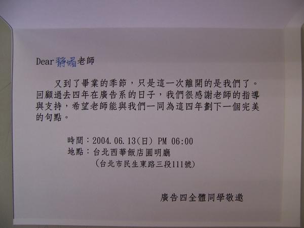 14th大學部邀請卡內文