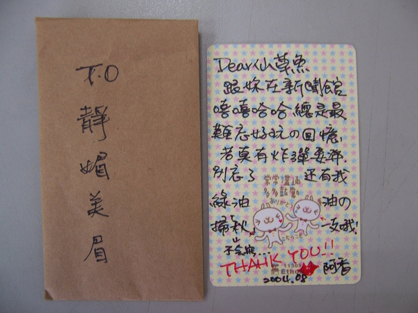 from新聞系另一小助教佩香