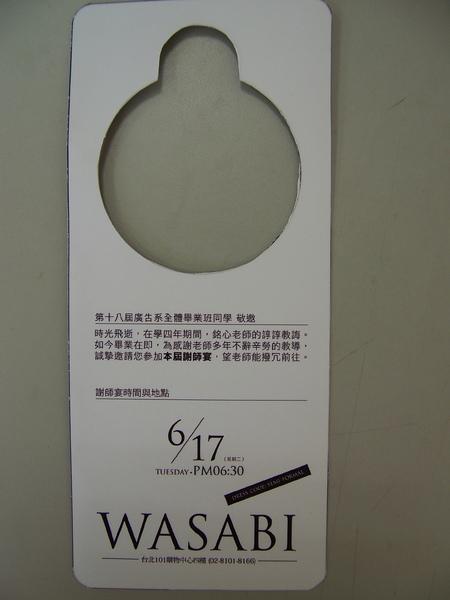 2008大學部謝師宴邀請卡背面