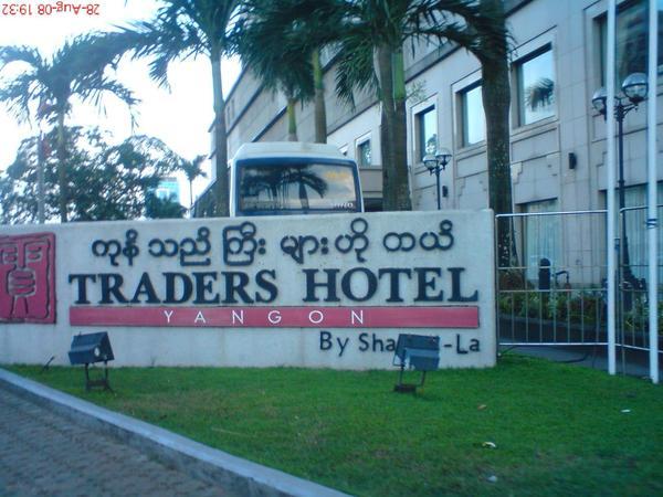 飯店的招牌