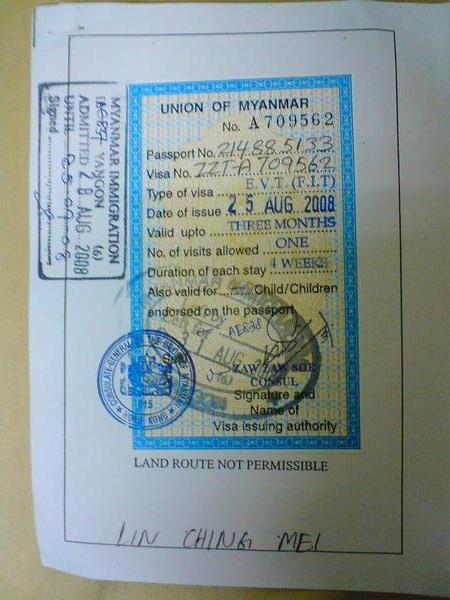 這就是緬甸簽證啊~