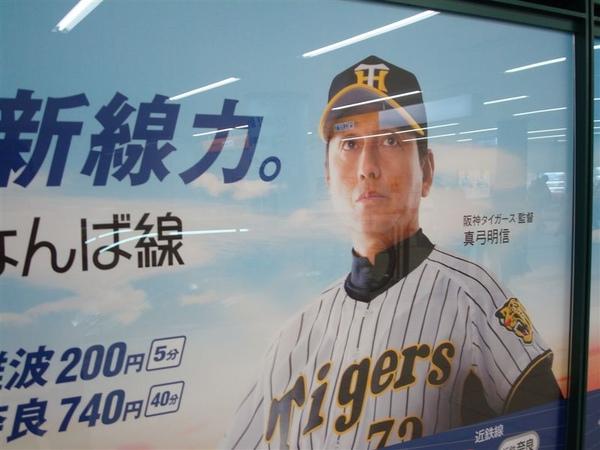 我覺得很帥的阪神虎監督