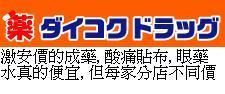 最便宜藥店.JPG