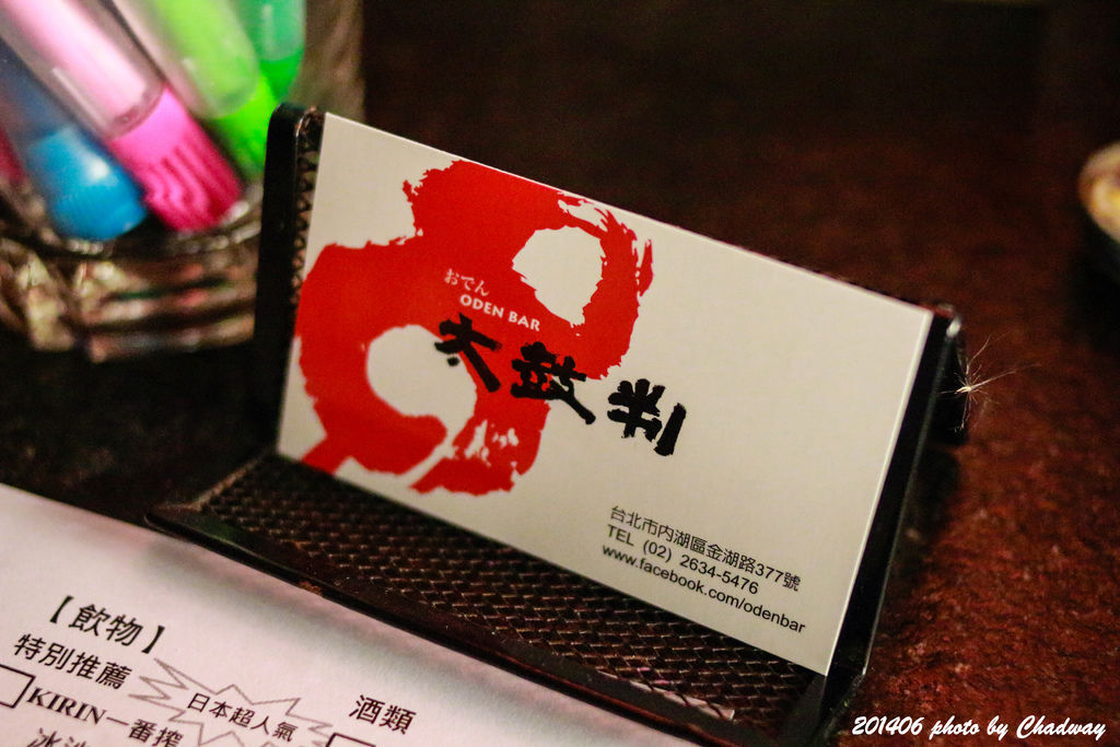台北內湖‧太鼓判ODEN BAR(超人氣的關東煮,串燒BAR,和超正老闆娘) @ 臭臉任的美食生活誌 :: 痞客邦