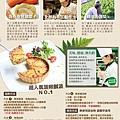 鹹派食用方法介紹.jpg