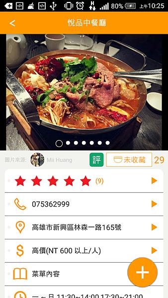 單一餐廳資料頁.png