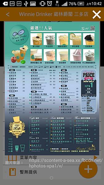 飲料菜單.png