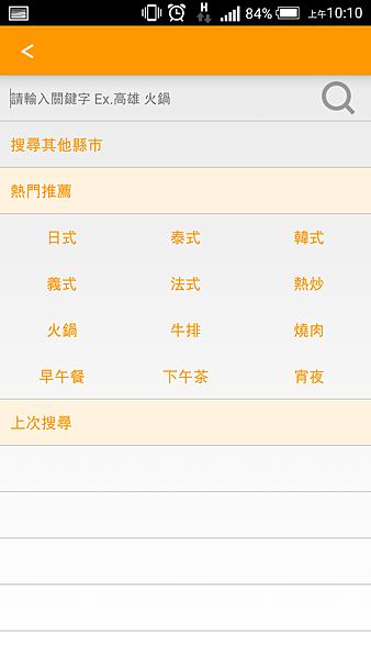 搜尋介面.png