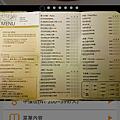 餐廳菜單.png