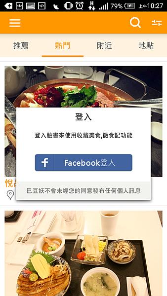 FB登入.png