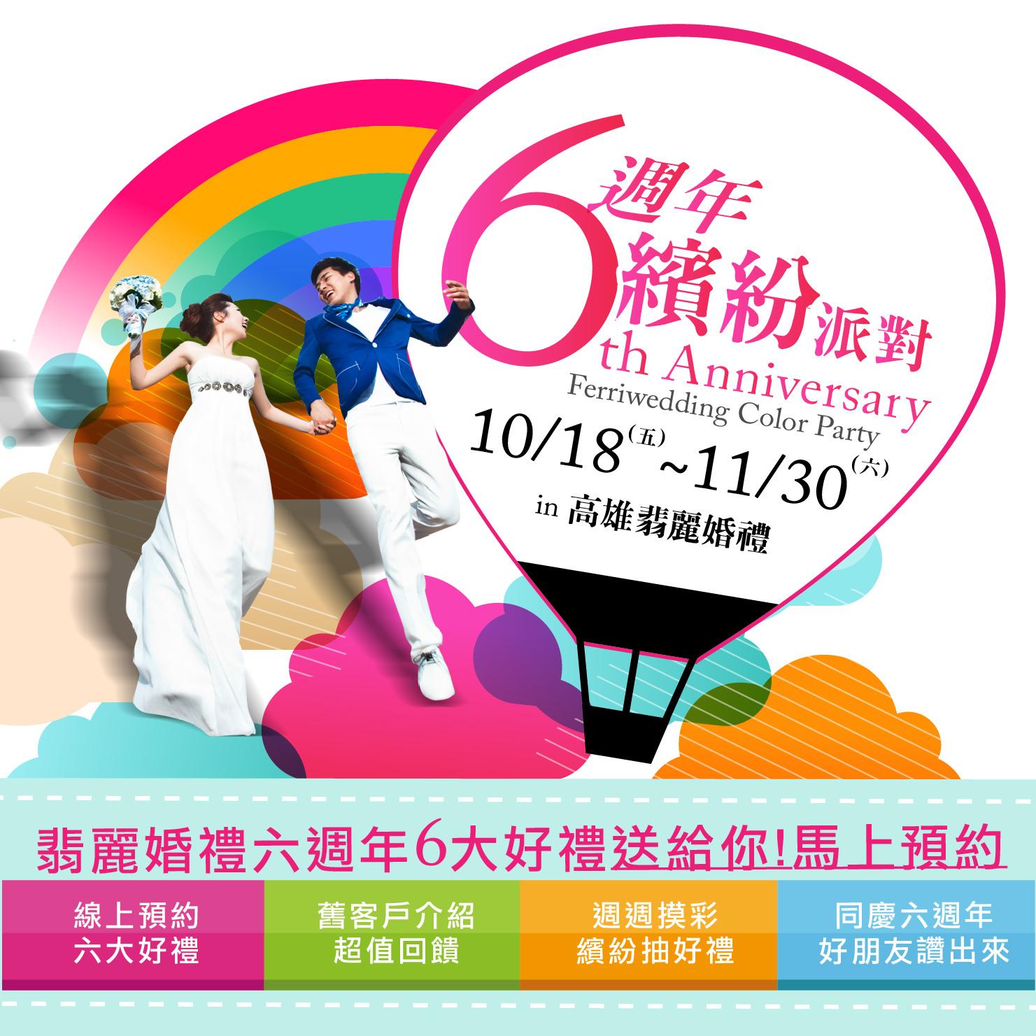 102.10-翡麗繽紛六周年-FB動態消息-04-04-04