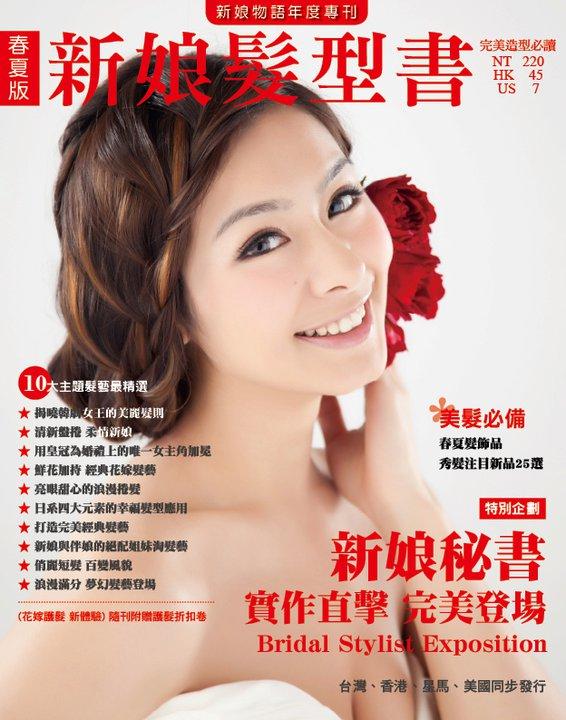 2011春夏髮型書.jpg