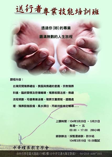 中華殯葬-送行者專業技能培訓班