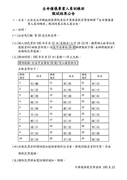 生命禮儀專業人員訓練班-錄取公告.jpg